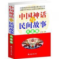 包邮中国神话与民间故事大全集 中华传统文化 59元 正版 畅销图书