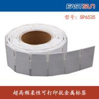 超高频柔性抗金属可打印的RFID特殊标签
