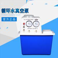 实验室小型抽气抽滤多用循环水式真空泵SHZ-D(3)减压蒸馏水器厂家直销