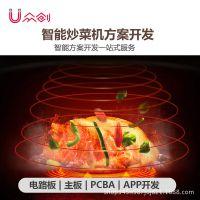 智能滚筒式自动炒菜机项目方案外卖餐饮商用炒菜机app系统开发