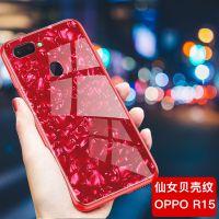 iphonex玻璃手机壳苹果7/6s/8仙女贝壳纹r15全包硅胶软边防摔外壳