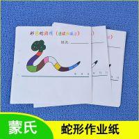 正品 蛇形作业纸 蒙台梭利 专业版教具 早教蒙氏数学 中班 幼儿园