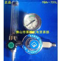 正品【雷尔达】 YQAr-731L   氩气减压器