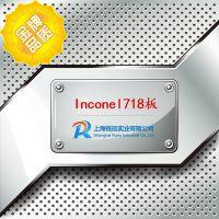 现货供应 Inconel718 镍基合金钢板 Inconel718卷板/板材 规格齐全 可零割销售