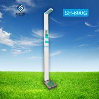 供应上禾科技SH-600G便携式智能互联身高体重测量仪,折叠身高体重秤