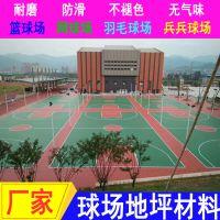 环保型无气味丙烯酸篮球场材料厂家 篮球场施工造价 丙烯酸篮球场