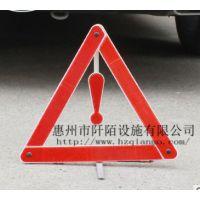广东惠州汽车三角架警示牌车用三脚架反光三角牌车载停车折叠危险故障标志