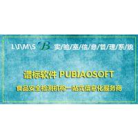 湖南LIMS实验室信息管理系统促销降价,60万直降40万