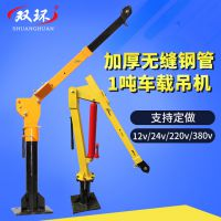 生产12v24v220v折叠吊臂机0.5t1t小型随车吊液压车载吊机源头工厂
