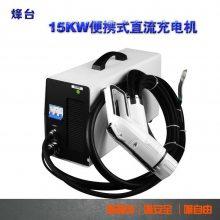 15KW新能源便携式直流充电机