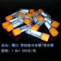 实验耗材1.8ml冷冻管 2ml冻存管 带硅胶防漏垫圈 500支/包
