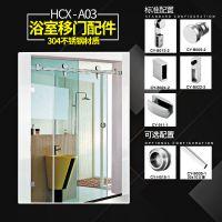 整体浴室隔断移门 304不锈钢 玻璃隔断五金配件 佛山厂家批发