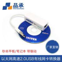 USB网卡 RJ45转换器外置网卡 USB有线网卡USB以太网9700