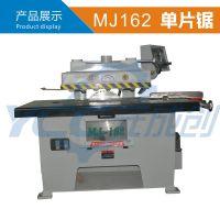 供应元成创MJ162纵锯机 自动单片锯 下锯式单片锯 新款纵锯机 单片锯厂家