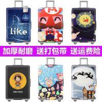 保护袋拉杆箱盖巾拉箱无需脱卸拉杆箱子箱包套旅游行李箱保护套无