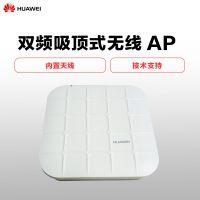 华为AP3010DN-V2双频吸顶式企业级无线路由器