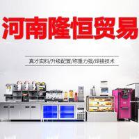 学习奶茶技术和买设备/河南隆恒贸易种类丰富_加盟奶茶店需多少钱