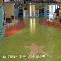 雅彩龙幻彩花色PVC地板吸音耐磨防火防水环保地胶卷材亚麻色地胶