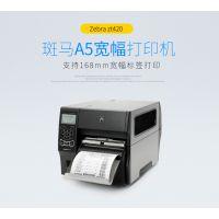 RFID标签工业打印机_斑马标签打印机批发价供应
