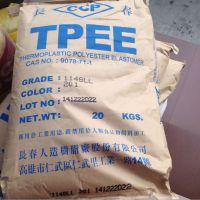 专卖原厂原包TPEE 台湾长春1155LL圆粒