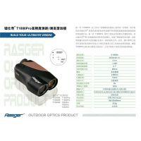 供应林业部门专用镭仕奇T1200BE激光测距仪