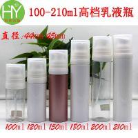 100ml 120ml 150ml高档乳液瓶 防晒身体乳瓶 精华液瓶 PET塑料瓶