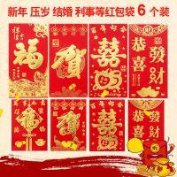 1704 新年红包烫金红包批发过年用品婚庆喜庆红包批发一包6个装