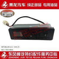 柳汽原厂件乘龙M5仪表台收音机MP3播放器总成短机身M51-7901080A