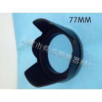 厂家大量供应 相机通用螺口莲花罩77MM 镜头遮光罩 单反相机遮阳