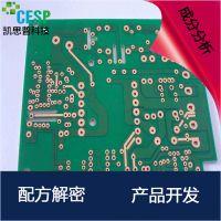 PCB板 产品改进 成分检测 双面线路板 配方技术还原 指导生产