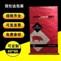 彩印编织袋 覆膜印刷猪饲料袋牛皮纸热合底套内衬厂家批发