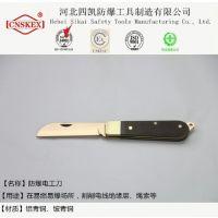 河北四凯专业生产 防爆电工刀 115mm 品质保证