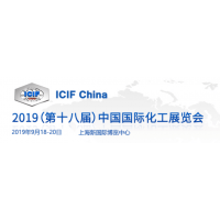 2019年上海国际化工展览会