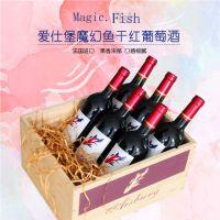 进口法国原装葡萄酒 爱仕堡魔幻鱼干红葡萄酒