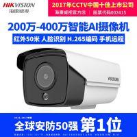 哈尔滨海康威视一级总代理 DS-2CD3T47DWD-L暖光全彩400万摄像机