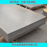 现货供应:spcc冷轧钢板 1250*2500规格可定尺寸批发零售