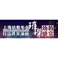 2019上海国际幼教产品展览会