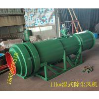 18.5kw矿用kcs湿式除尘风机煤矿行业超底价