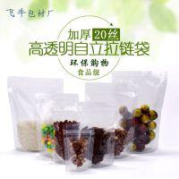加厚透明自立拉链袋空白无印刷食品级包装袋五谷杂粮通用袋批发