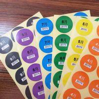 彩色圆形月份标签 数字月份贴纸 不干胶 圆形号码标签 铜版纸