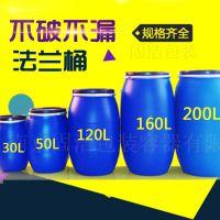 厂家直供30l蓝色法兰桶全新开口桶30l-200L蓝色抱箍桶油桶
