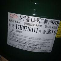 MPO台湾大连甲基丙二醇上海丽舜