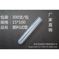 【康峰】一次性塑料试管 PP塑料试管 15×100mm软试管 采血试管