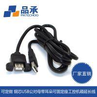 USB公对母 带耳朵可固定座 工控机箱usb延长线 全铜带编制