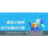 惠州开发微信小程序-凯易通软件今日行情报表