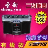 圣韵V-306有线扩音器各种乐器大功率立体声48W音箱二胡笛子扩音机