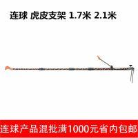 连球炮台 连球支架 连球虎皮炮台连球虎皮支架 1.7米2.1米