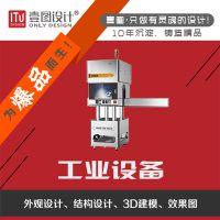 广州产品外观设计公司工业设备钣金机箱外形设计