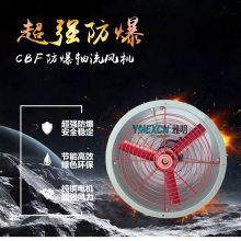 CBF-300/380V防爆轴流风机 CBF-400/220V防爆轴流风机