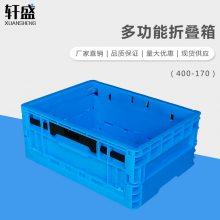轩盛 400-170折叠箱 可折叠塑料箱水果筐加厚多功能箱物流运输箱塑料周转框折叠收纳箱
